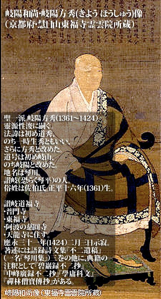 岐陽方秀(きよう-ほうしゅう)
