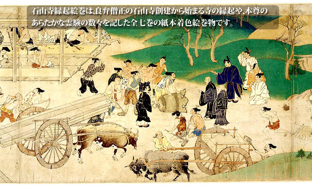 石山寺縁起絵巻-1