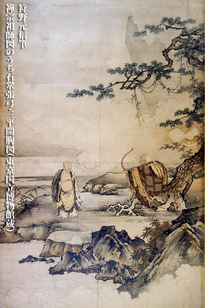 禅宗祖師図のうち石鞏張弓・三平開胸図(東京国立博物館蔵)