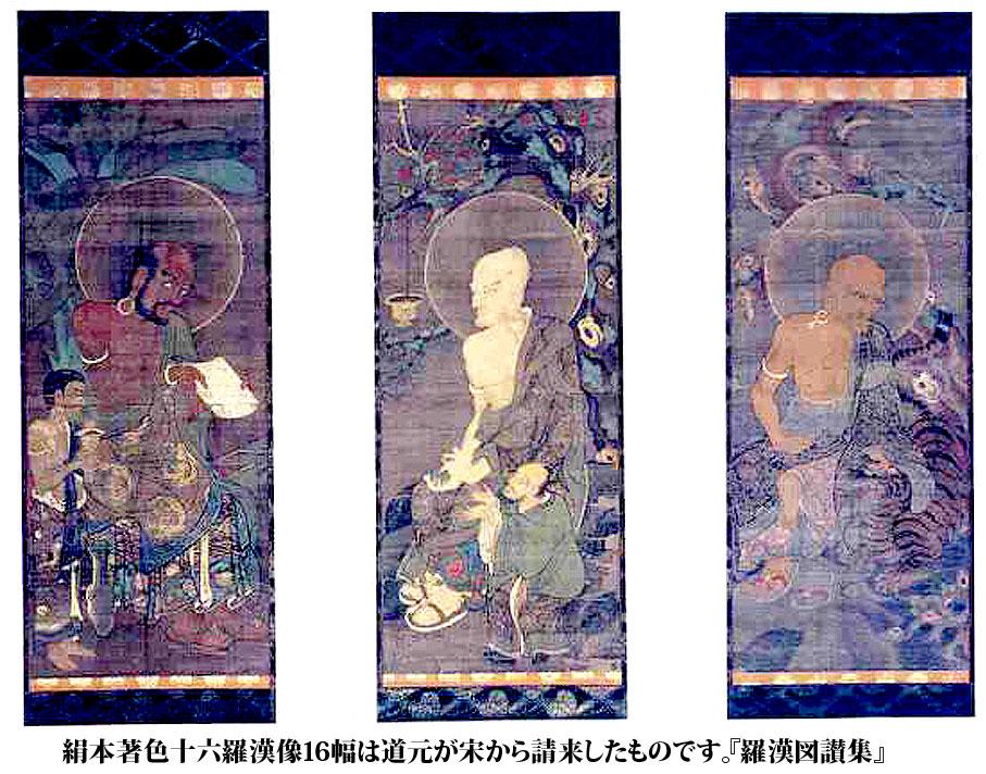 絹本著色十六羅漢像16幅は道元が宋から請来したものです。『羅漢図讃集』