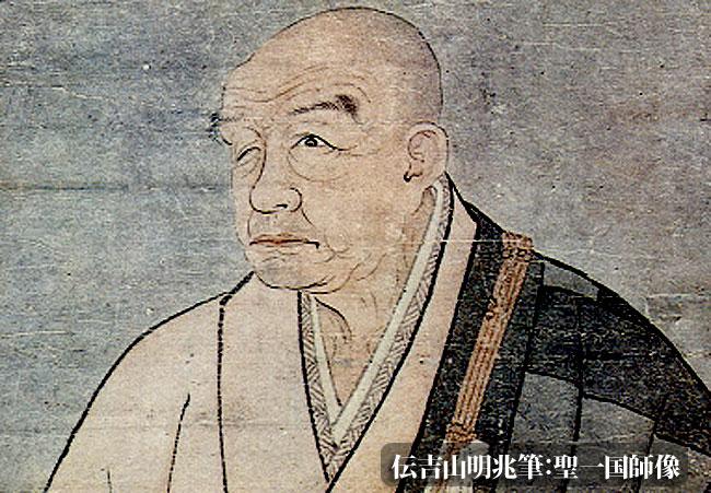 伝吉山明兆筆:聖一国師像