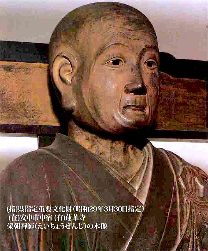 栄朝禅師(えいちょうぜんじ)の木像