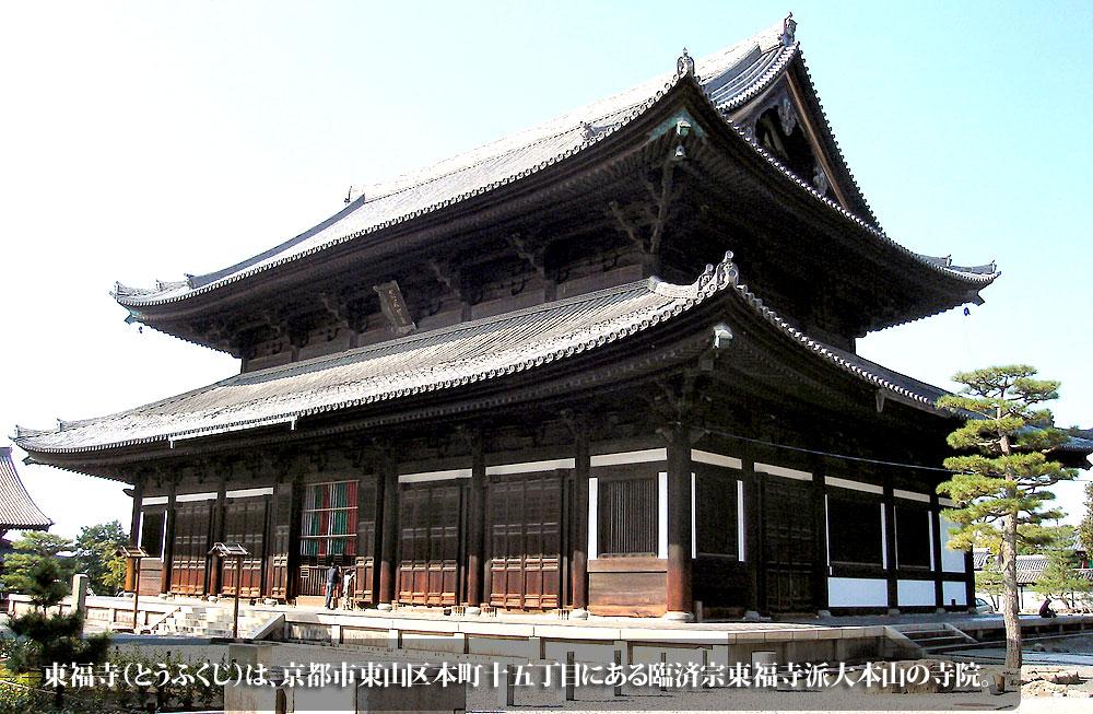 TofukujiHondo