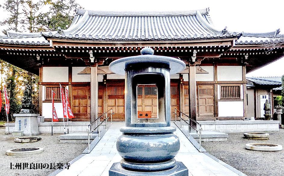 上州世良田の長楽寺