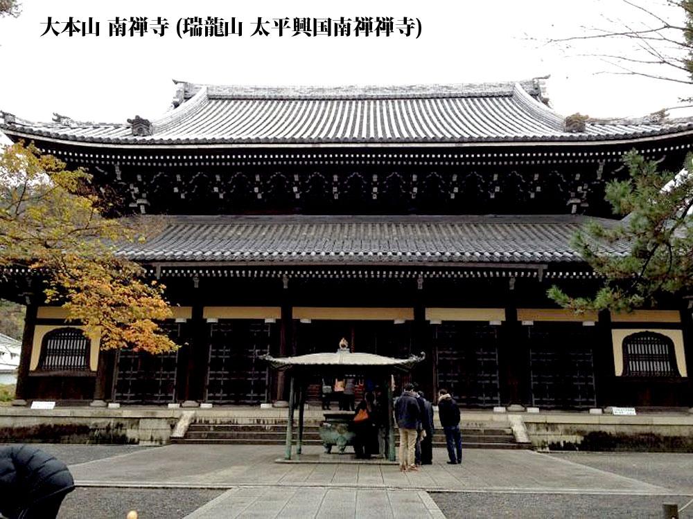 大本山-南禅寺-(瑞龍山-太平興国南禅禅寺)(