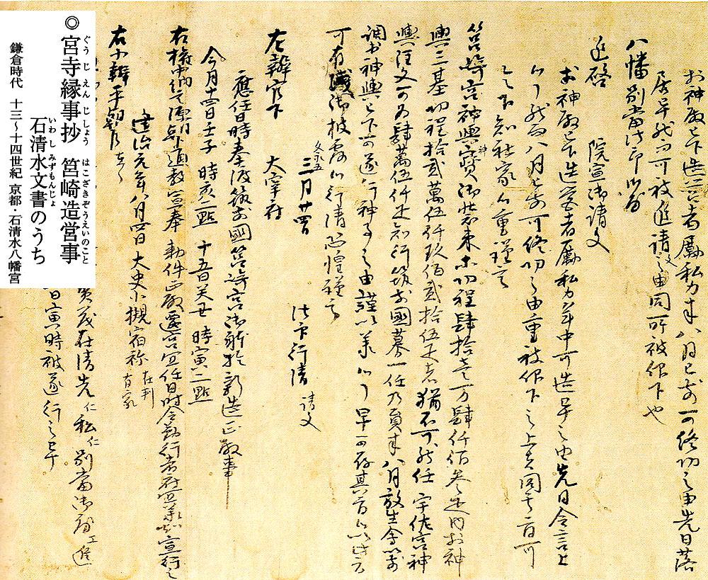 南禅寺(中世) | 新美術情報2016