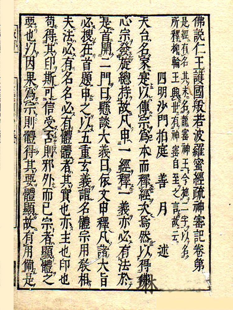 東寺の歴史 | 新美術情報2017