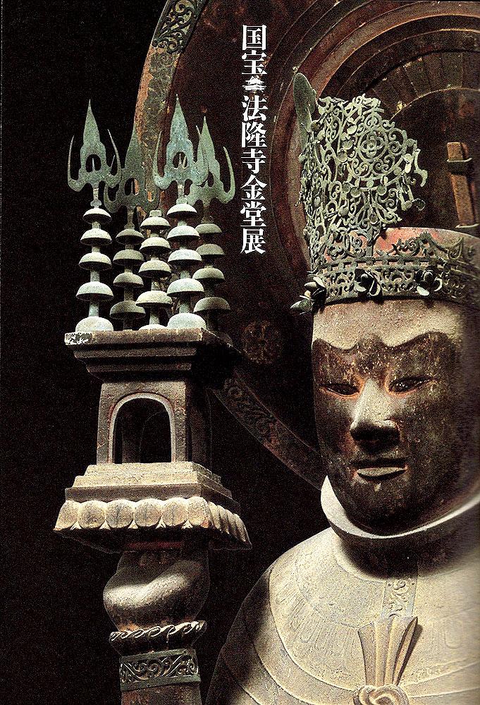 金堂 釈迦 三 尊像 法隆寺