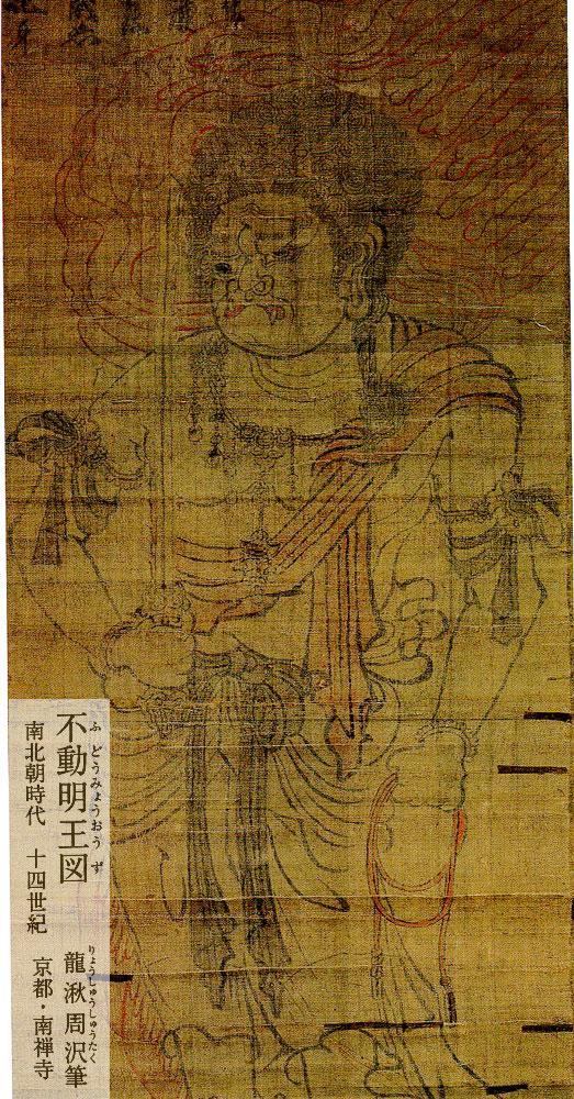 南禅寺(中世) | 新美術情報2017
